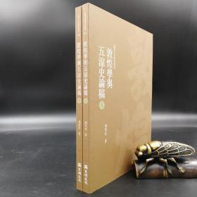 台湾万卷楼版 冯培红《敦煌學與五涼史論稿》(上下冊)