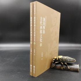 台湾万卷楼版  齐陈骏《敦煌學與古代西部文化》(上下冊)