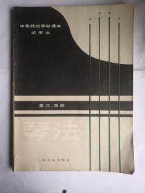 琴法第三、四册