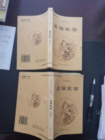 成语故事-中国古典文化经典上下
