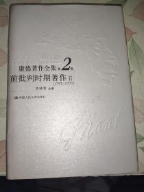 康德著作全集(第2卷)