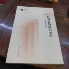 """红舞台的政治美学 : """"样板戏""""研究     黑龙江人民出版社2013年一版一印"""