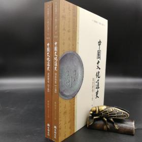 台湾万卷楼版 郑师渠主编《中國文化通史.清前期卷》(上下冊)