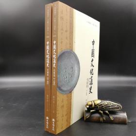 台湾万卷楼版 郑师渠主编《中國文化通史.先秦卷》(上下冊)