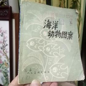 《海洋动物图案》赵立奇编绘 荔湾美术设计公司藏书1983年人民美术出版社
