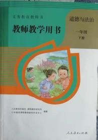 道德与法治   教师教学用书     一年级下册   义务教育教科书(含教学课件光盘2张)