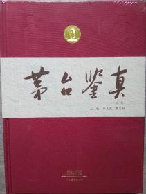 茅台鉴真,2021年最新版,正版现货【精装全新未开封】
