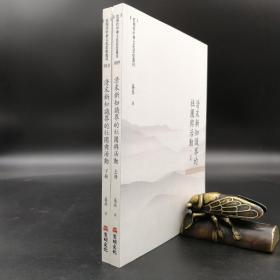 台湾万卷楼版  桑兵《清末新知識界的社團與活動》(上下冊)