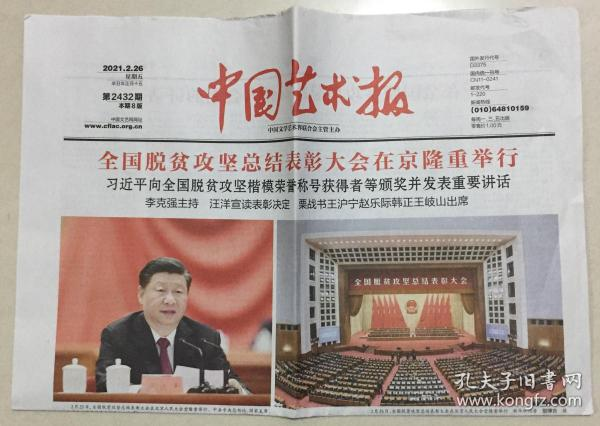 中国艺术报 2021年 2月26日 星期五 第2432期 本期8版 邮发代号:1-220
