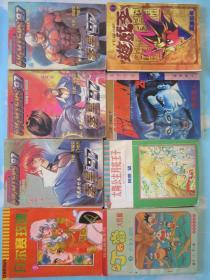 漫画 游戏王 卷1