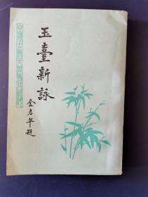 包邮:玉台新咏(中国古典文学参考资料)