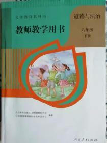 道德与法治   教师教学用书     六年级下册   义务教育教科书(含教学课件光盘2张)