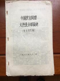 中国民族同盟大邑县分布简史