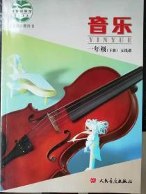 音乐  (五线谱) 一年级下册   义务教育教科书