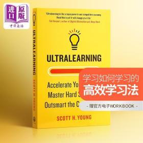 Ultralearning: Accelerate Your Career 超速学习 快速掌握高难?