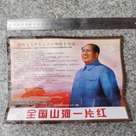《全国山河一片红》(一代伟人毛泽东最具影响的十句话 )  毛泽东是前所未有的伟人,现摘录他影响中国乃至世界最有深远意义的十句话