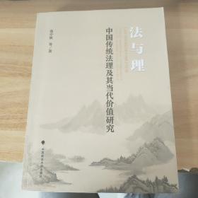 正版法与理 中国传统法理及其当代价值研究