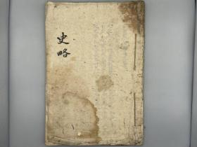 朝鮮抄本《古今歷代史略通考》1冊(卷一),李朝時代漢學者?學習中國歷史的抄本