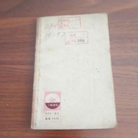 新中国百科小丛书:列宁