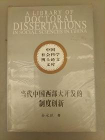 当代中国西部大开发的制度创新——中国社会科学博士论文文库   未翻阅正版    2021.3.6