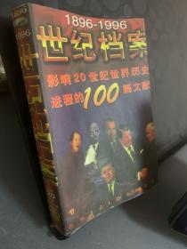世纪档案:影响20世纪世界历史进程的100篇文献:1896-1996,