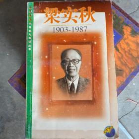 梁实秋(1903~1987)