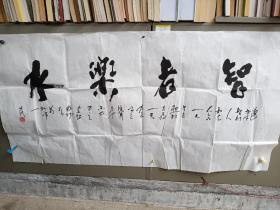徐思民书法《智者乐水》