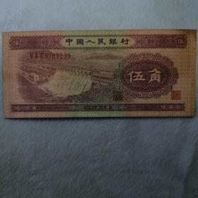 第二套人民币 伍角纸币 编号8763139