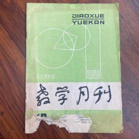 教学月刊(中学理科版)1983年第12期