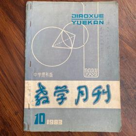 教学月刊(中学理科版)1983年第10期
