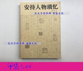 【布袋文化】陈巨来 安持人物琐忆 上海书画出版社2011年初版