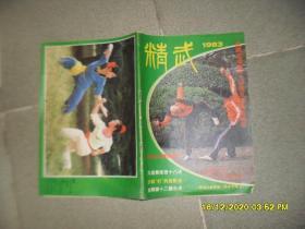 精武杂志 1983创刊号(7品16开外观有破损卷角目录参看书影64页《黑龙江体育报》武术专辑2)50774