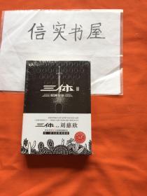 中国科幻基石丛书;三体lll:死神永生(典藏版)