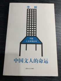 中国文人的命运 私藏  Z3