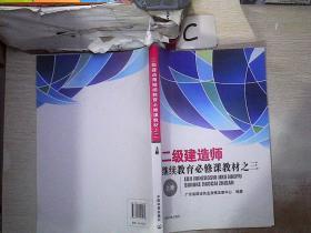 二级建造师继续教育必修·课教材之三(上册)