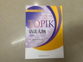 TOPIK语法大纲(高级)