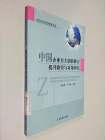 中国企业自主创新能力提升路径与对策研究