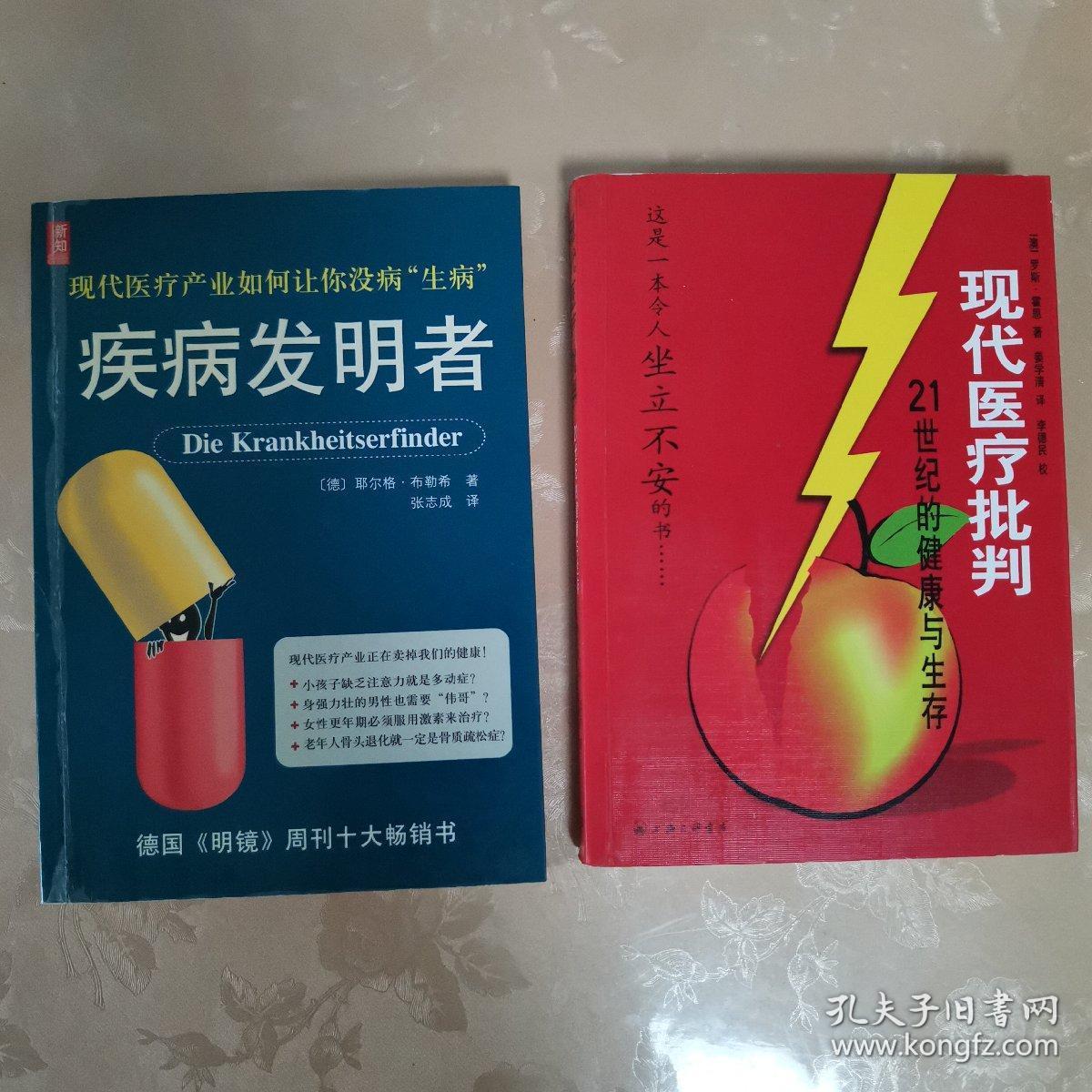 疾病发明者 现代医疗批判 (两册合售)