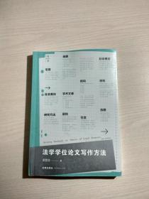 法学学位论文写作方法(第3版)