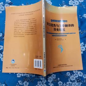 跨文化性与文学翻译的历史研究