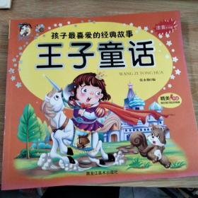 王子童话 孩子最喜爱经典故事 注音大字版 正版 无涂画