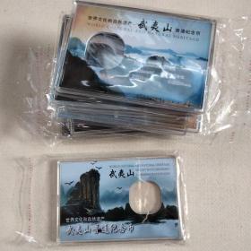 2020年武夷山纪念币单枚亮彩卡 武夷山纪念币单币保护盒