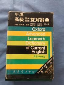 牛津高级英英 英汉双解词典 (软精装 有护封 台湾东华书局版 )