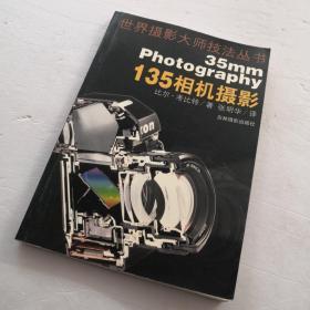 135相机摄影