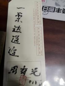 中国拼音之父周有光题签车票