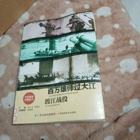 百万雄师过大江:渡江战役