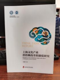 上海文化产业供给侧改革的制度研究