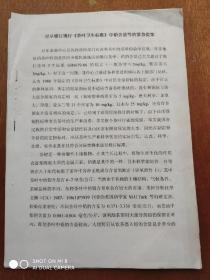 尽早修订现行(茶叶卫标准)中铅含量等的紧急提案