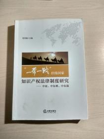 """""""一带一路""""沿线国家知识产权法律制度研究:中亚、中东欧、中东篇"""