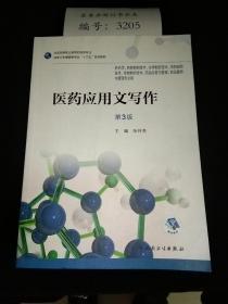 医药应用文写作(第3版/高职药学/配盘)